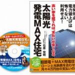 太陽光発電MAX本・DVD