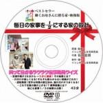 家事を12にする家の設計DVD